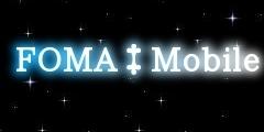 FOMA‡Mobile