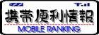 →携帯便利情報←