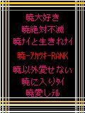 O暁-アカツキ-RANKO