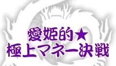 愛姫的★極上マネー決戦