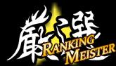 アニキ総合ランキング