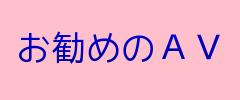 元AKB高松恵理=橘梨紗のAV