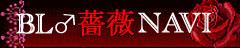 BL♂薔薇NAVI