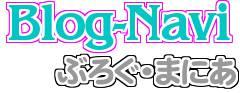 Blog-Navi