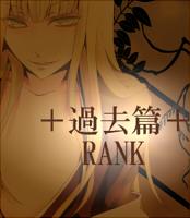 +過去篇RANK+