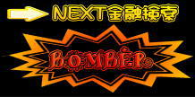 NEXT金融検索BOMBER