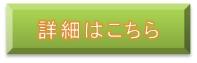 岡山のサラ金で融資を受ける
