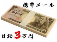携帯メールで日給3万円