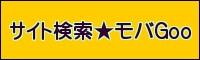 サイト検索★モバGoo