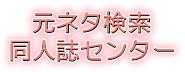 元ネタ検索!同人誌センター