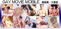 ゲイ動画モバイル