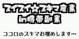 スイスイ☆スキマ産業in携帯副業