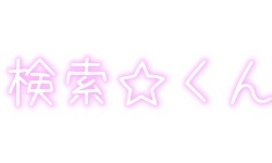 検索☆くん