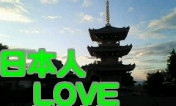 日本人love
