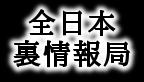 全日本裏情報局