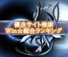 優良サイト検索♪Win☆総合ランキング♪