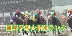 競馬予想☆最強ランク
