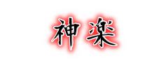 神楽ー[KAGURA]ー