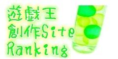 遊戯王★創作SiteRanking