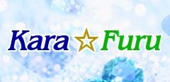 Kara☆Furu