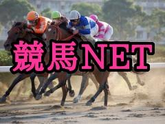 競馬情報【競馬NET】