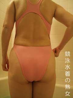 競泳水着の熟女