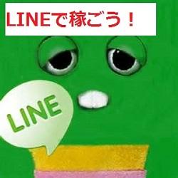 ■■■「 LINE」で稼ごう!■■■
