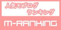 ☆モブログランキング☆
