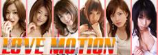 LOVE MOTION|無料エロ動画