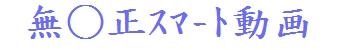 無○正スマート動画