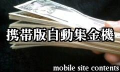 ■-携帯版自動集金機-■