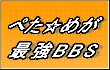 ぺた・めが☆最強BBS