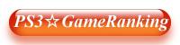 PS3☆GameRanking