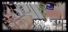 激エロ★二次元保存版