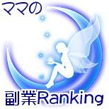 ママの副業Ranking