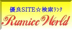 Rumicc☆World