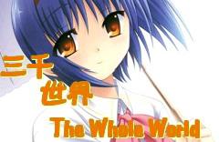 T.W.W/三 千 世 界