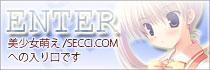 美少女萌え/secci.com