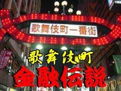 歌舞伎町金融伝説