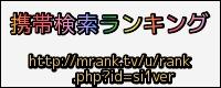 携帯☆検索ランキング