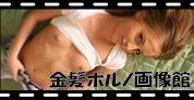 金髪ポルノ画像館