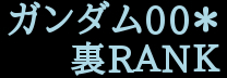 ガンダム00*裏RANK