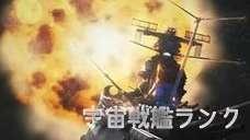 宇宙戦艦総合ランク